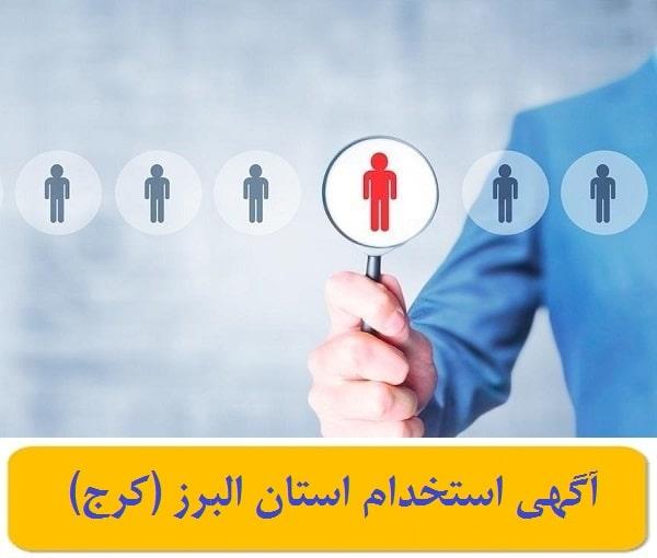 آگهی استخدام استان البرز (کرج)