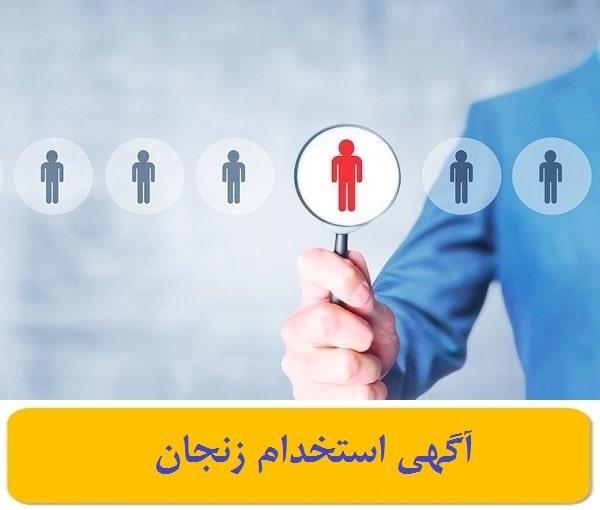 آگهی استخدام زنجان
