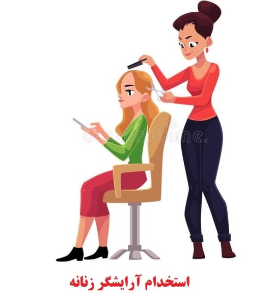 استخدام آرایشگر زنانه