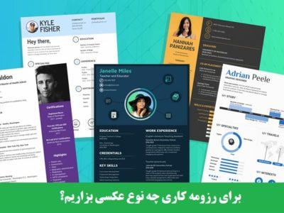 Resume-photo