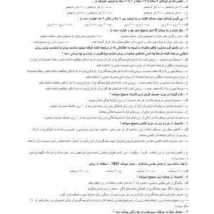 نمونه سوالات بهورزی دیپلم pdf رایگان